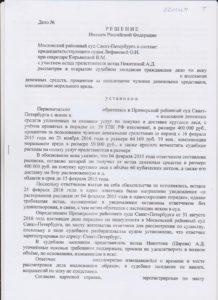 Судебный кейс о вз.ден.средств по договору за не оказанные услуги
