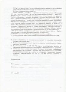 Судебный кейс об определении порядка общения с ребенком
